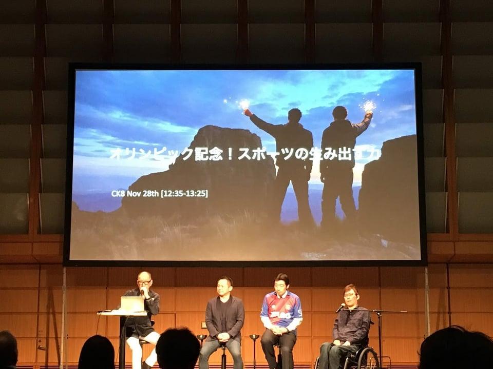 アドテク東京2019スポーツセッション雰囲気