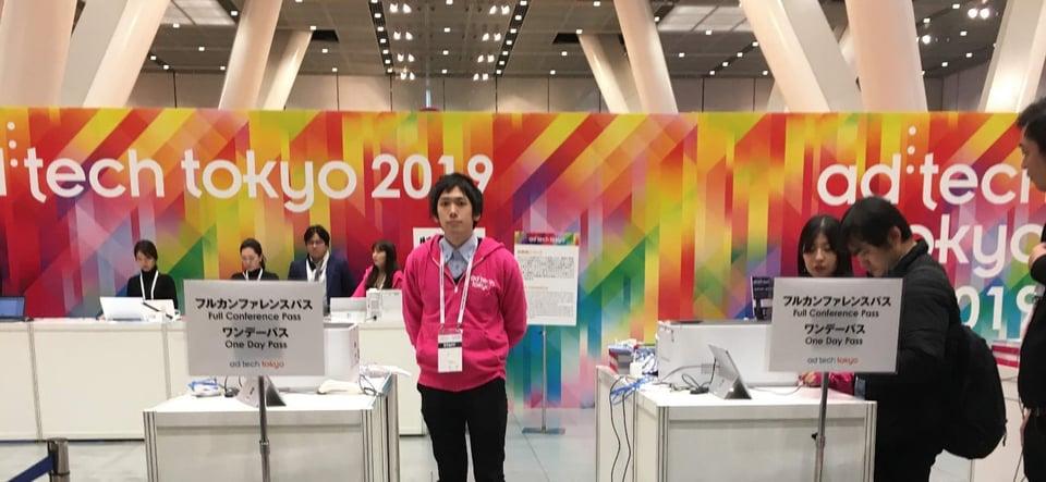 アドテック東京2019会場入り口