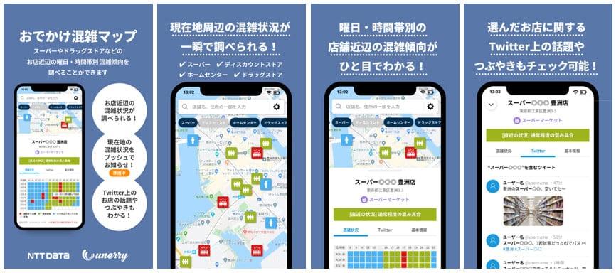おでかけ混雑マップアプリ