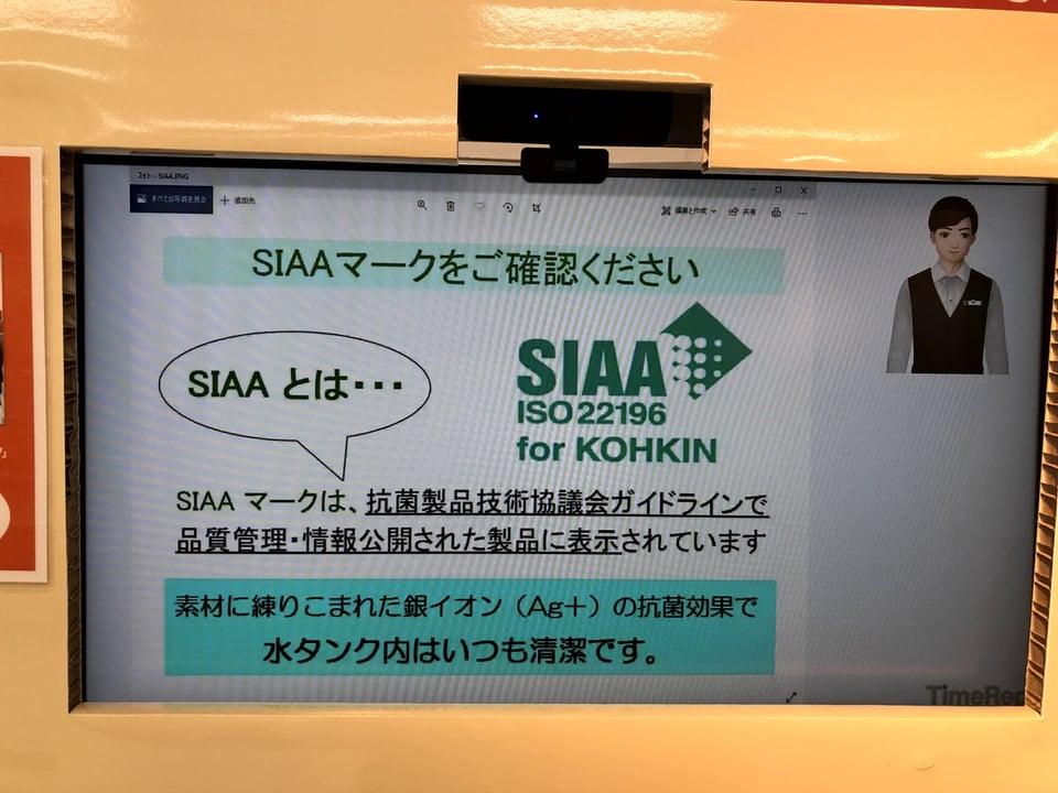 SIAAマーク