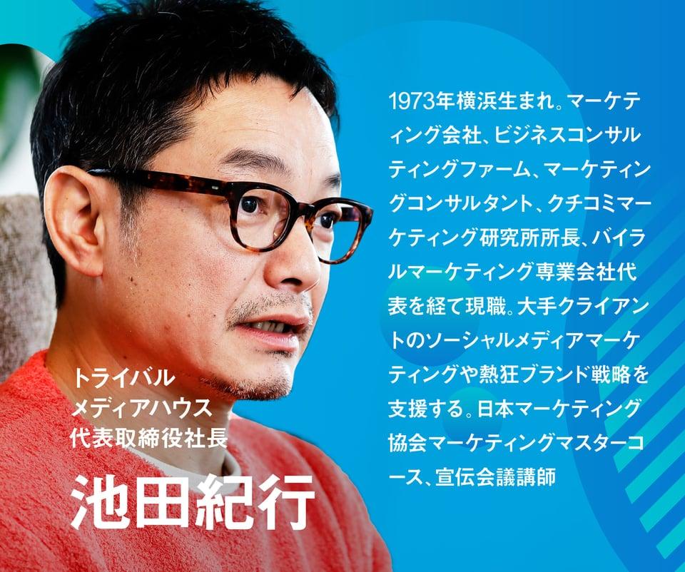 トライバルメディアハウス池田氏プロフィール