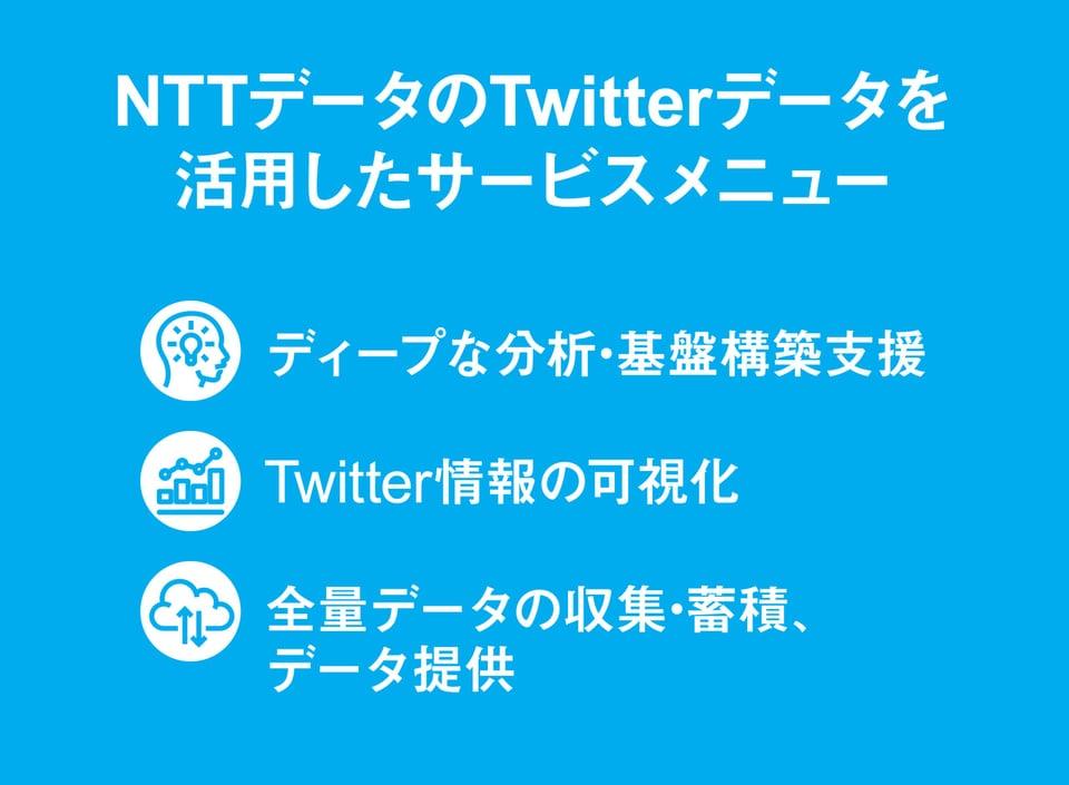 NTTデータが提供するサービスメニュ