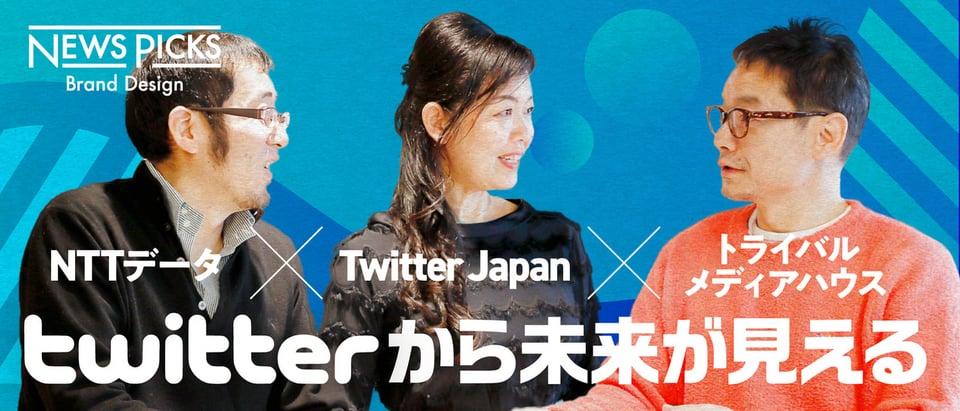 最新Twitterマーケ戦略論対談