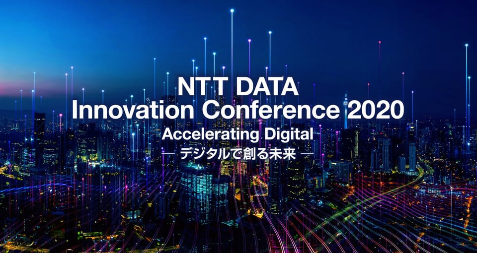 Innovation Conference2020